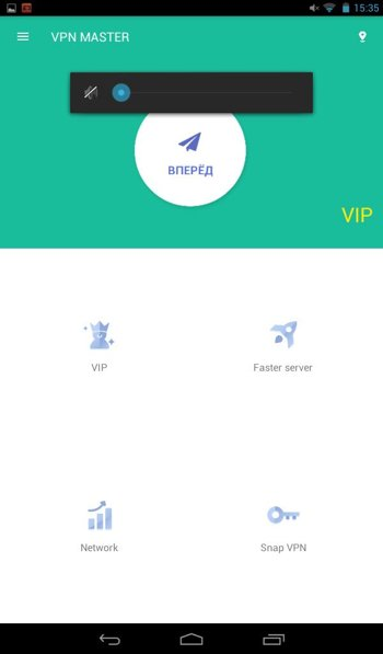 VPN Master пустая утилита