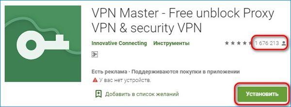 VPN Master страница
