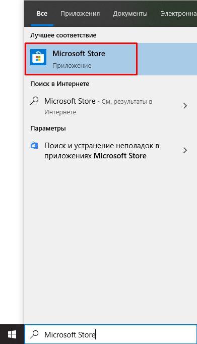 запускаем Microsoft Store