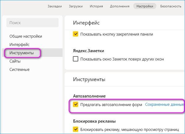 автозаполнение Яндекс