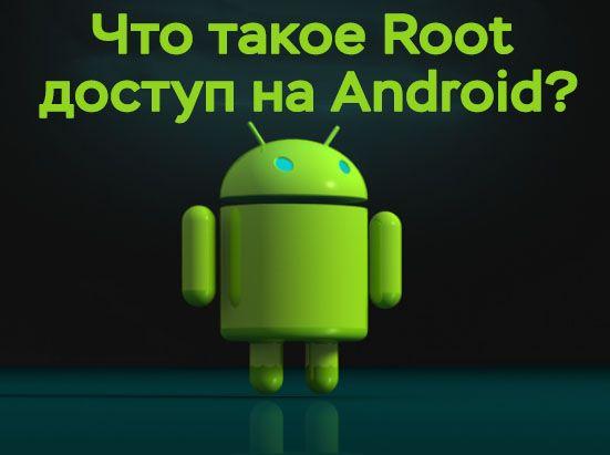 Для чего нужны Root-Права на Android
