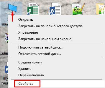 компьютер свойства 12