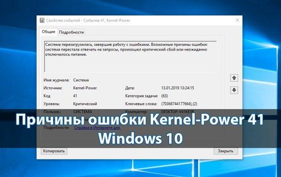 Prichiny-oshibki-Kernel-Power-41-Windows-10