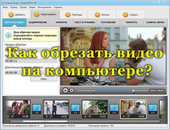 programma-dlya-obrezki-video