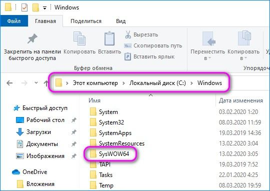 SysWOW64 папка