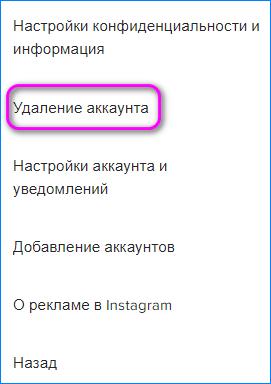 удаление аккаунта инстаграм