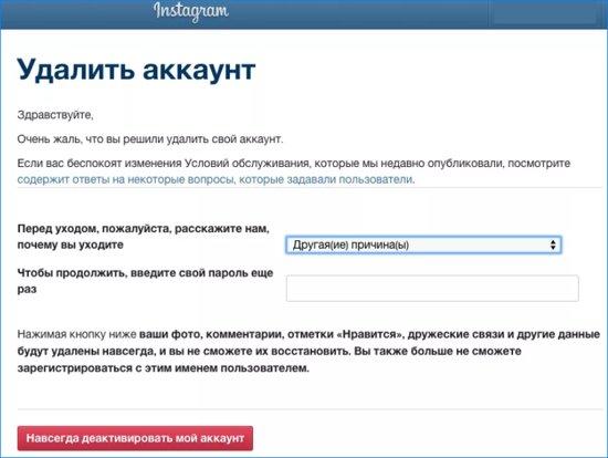 удалить Инстаграм страницу с телефона
