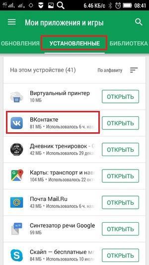 вкладка ВКонтакте