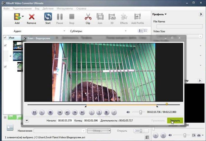 Xilisoft Video Editor 1