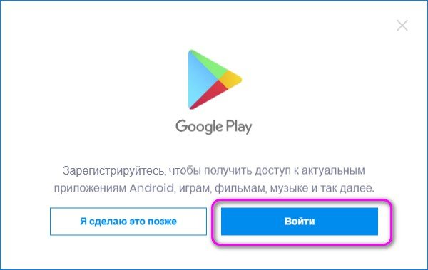 аккаунт Google Play