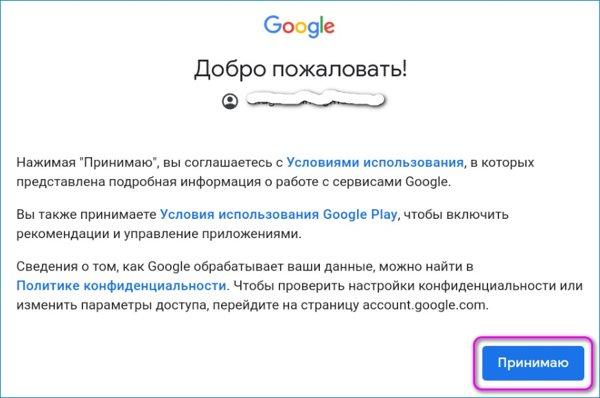добро пожаловать гугл