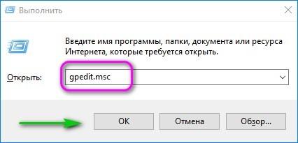 gpedit msc