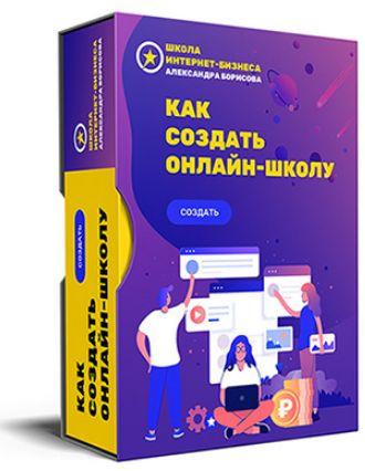 как создать онлайн школу