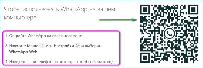 код Whatsapp