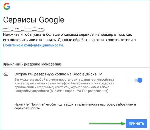 сервисы гугл принять