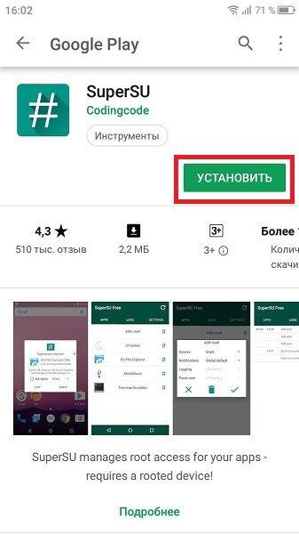 Как удалить root права Android за 2 минуты 10 способов