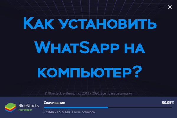 Устанавливаем Whatsapp на компьютер