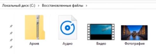 восстановленные файлы 1