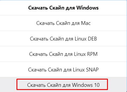выбираем систему для скайпа