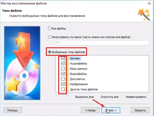 выбранные типы файлов
