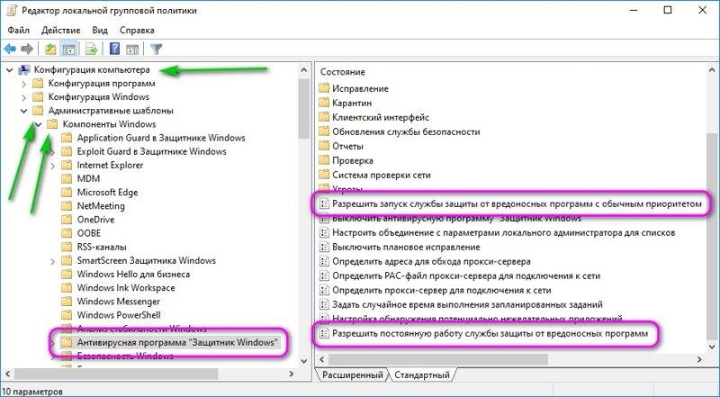 автоматическая программа защитник windows