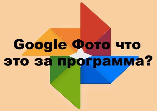 Google фото на телефон