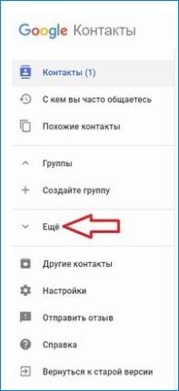 гугл контакты 12
