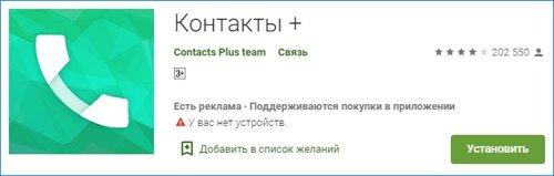 контакты приложение