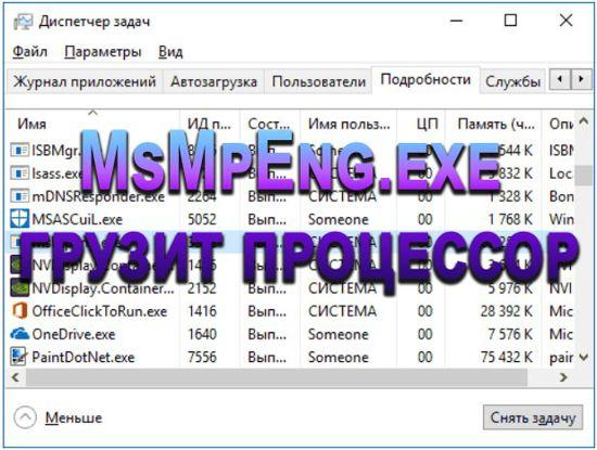 MsMpEng exe Windows 10