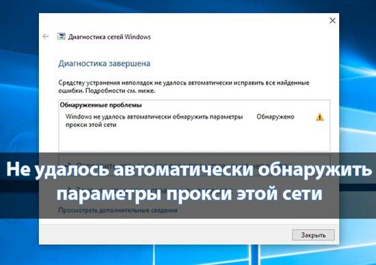 Ne-udalos-avtomaticheski-obnaruzhit-parametry-proksi-etoj-seti-Windows