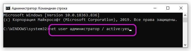 net user администратор