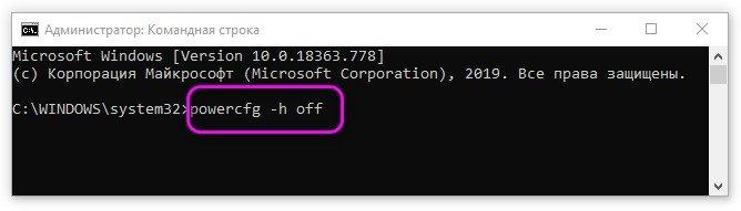 Hiberfil.sys что за файл windows 10 и как удалить Windows 7 - 10?
