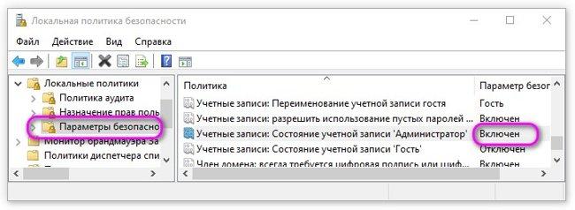 параметр безопасности включен