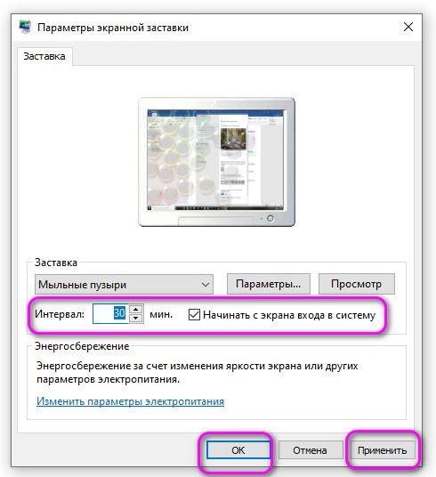 параметры экранной заставки время