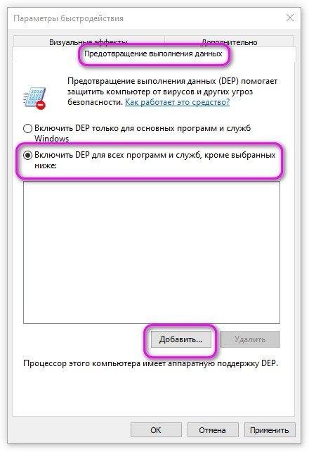 предотвращение выполнения данных