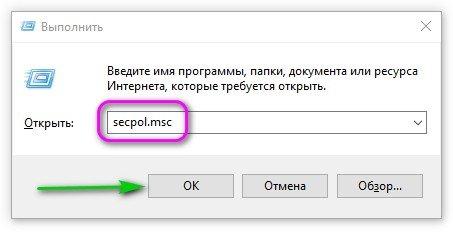 secpol msc