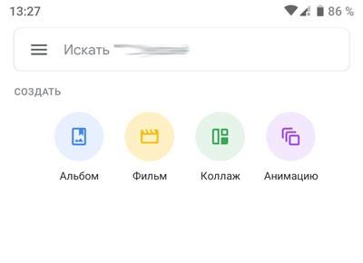 Google фото на телефон что это и как этим приложением пользоваться?