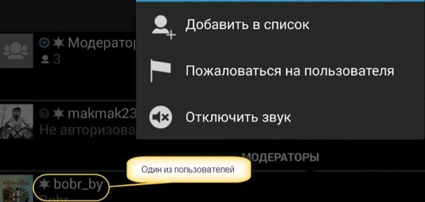 выбираем пользователя