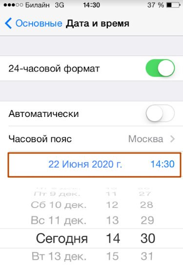 дата и время 6