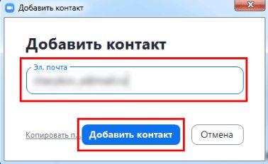 добавить контакт эл почта