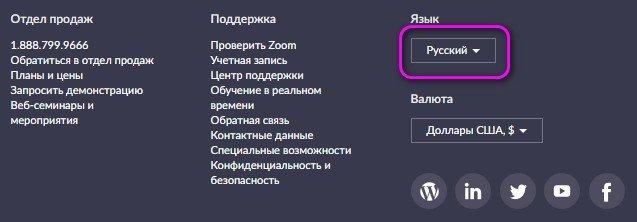 русский в подвале