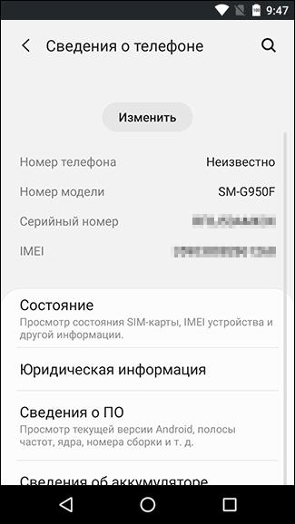 самсунг сведения о телефоне 2