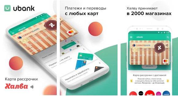 скачиваем с ubank