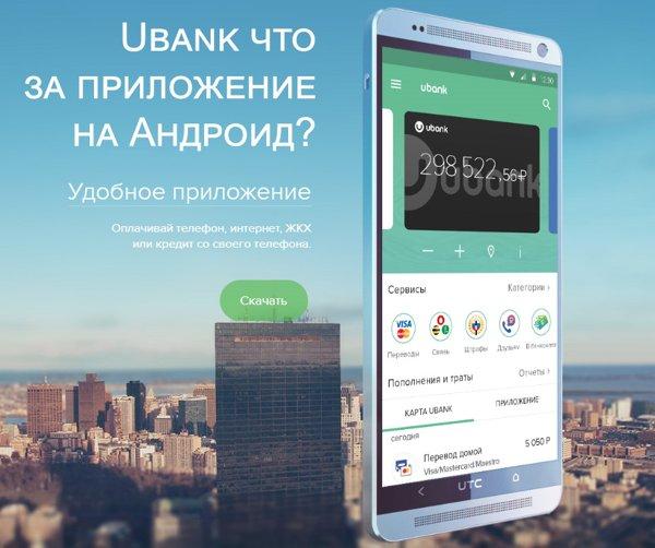 UBank официальный сайт