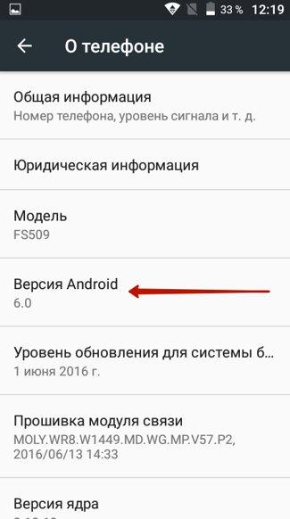 версия андроид 6