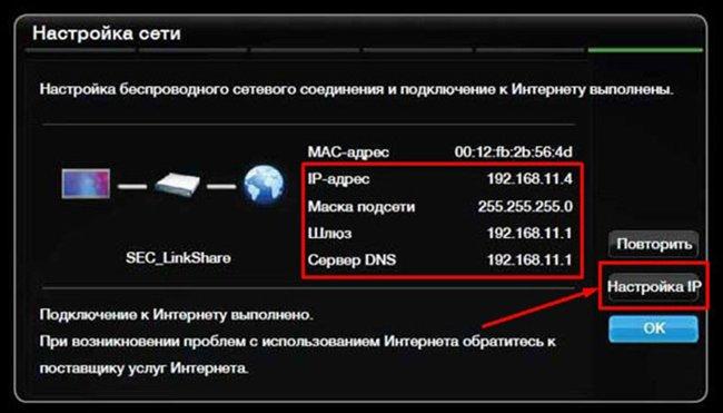 вписываем IP адрес