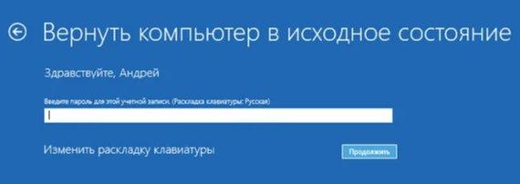 вводим пароль администратора 13