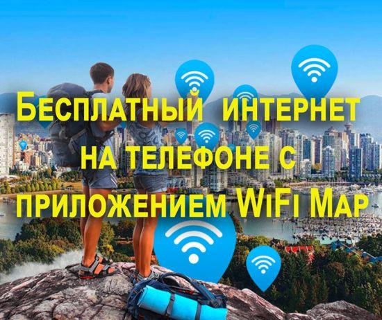 бесплатный интернет не телефоне