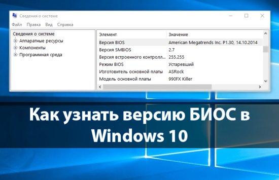 Kak-uznat-versiyu-BIOS-v-Windows-10