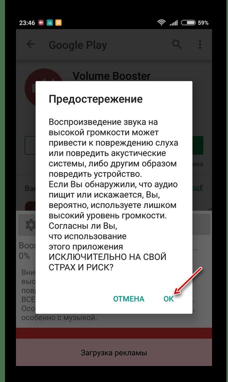 предостережение приложения
